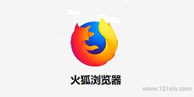 火狐浏览器版本有哪些?火狐浏览器版本大全_火狐浏览器下载手机版