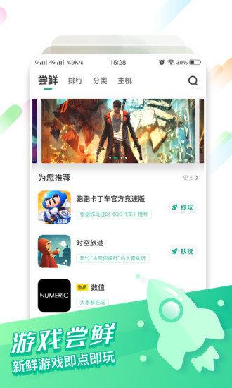 咪咕快游app v2.20.1.2 安卓版 图1