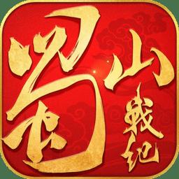 蜀山战纪官方版