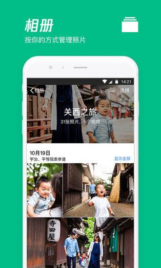 微云app