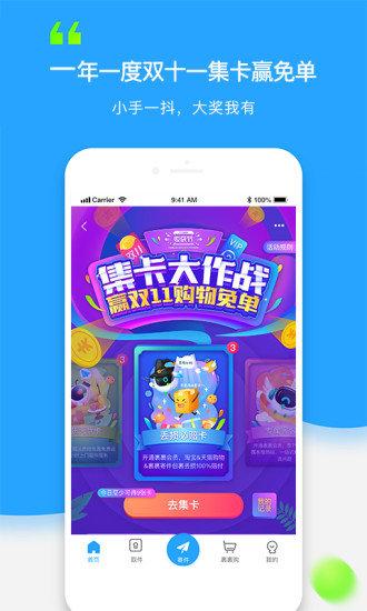 菜�B裹裹app v5.6.1 安卓版 �D3