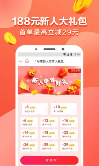 1号店手机版 v6.3.7 安卓版 图0