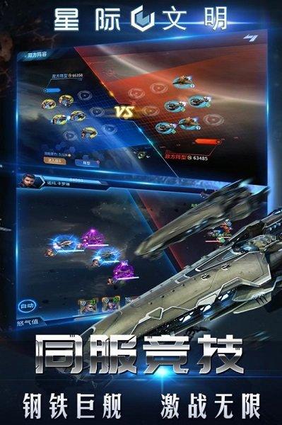 星�H文明游�� v1.0.1 安卓版 �D1