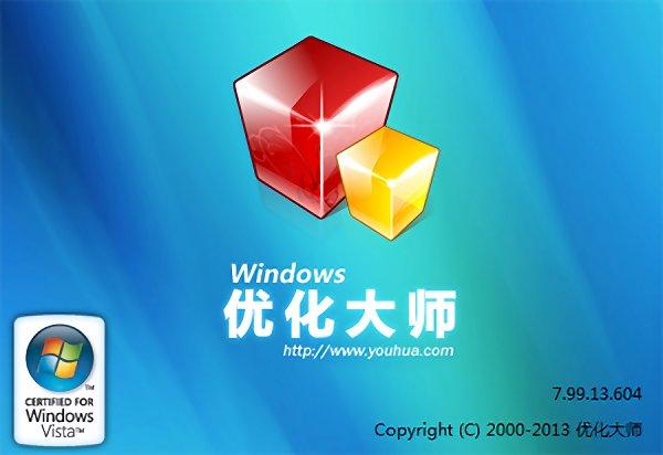 windows��化大�� v7.99 官方版 �D0