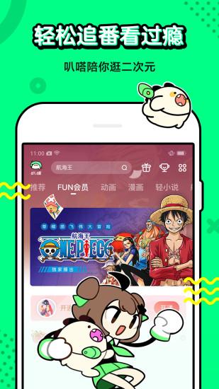叭嗒app v3.6.0 安卓版 图0