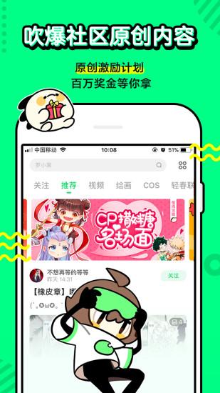 叭嗒app v3.6.0 安卓版 图1