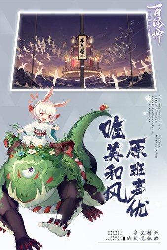 阴阳师百闻牌网易账号登录 v1.0.71 安卓版 图0