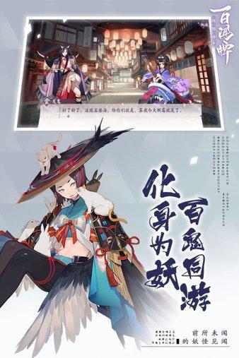 阴阳师百闻牌网易账号登录 v1.0.71 安卓版 图2