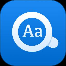 欧路词典软件