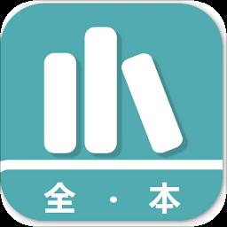 txt全本免费阅读app