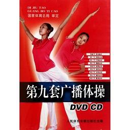 第九套广播体操视频完整版 高清版