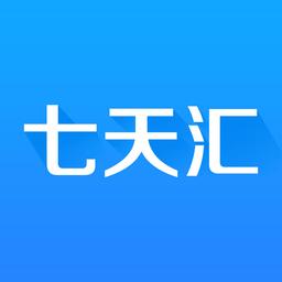 七天汇app