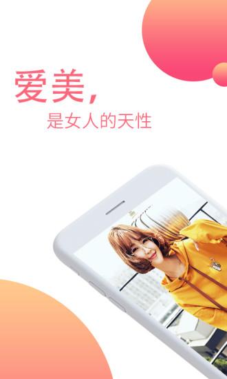 爱美图app v1.01 安卓版 图1