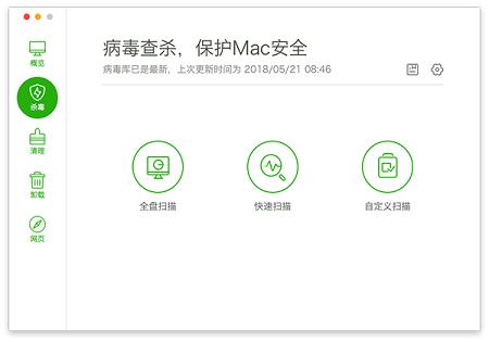 360安全卫士mac最新版 v1.2.6 官方版 图0