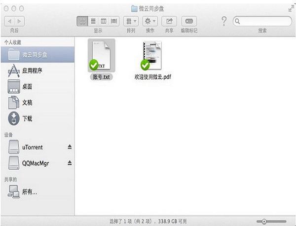微云mac版 v3.0.2.386 官方版 图0