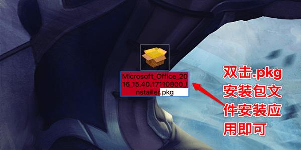 officemac最新版 v16.32中文版 �D0