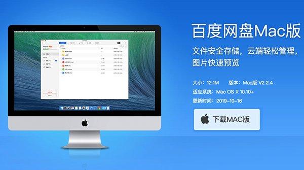 百度云苹果电脑版