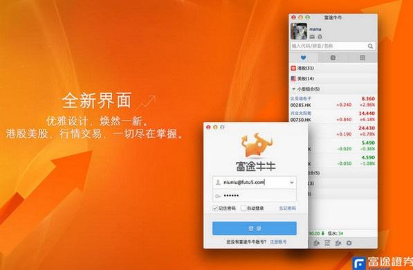 富途牛牛mac版 v3.4.2 官方版 图0