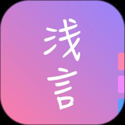 浅言软件 v7.0.0 安卓版