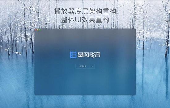 暴�L影音�O果��X版 v1.1.6 官方最新版 �D1