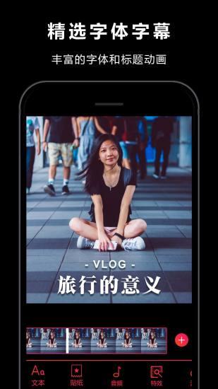videostar最新版 v1.3.2 安卓版 图1
