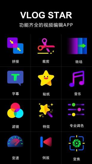 videostar中文版