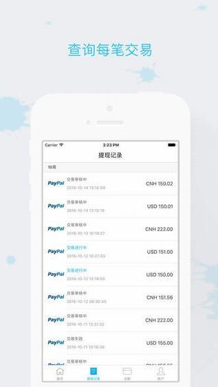 连连支付app