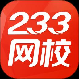 233网校手机版