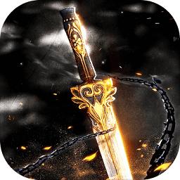 浪剑诀绝世古剑手游