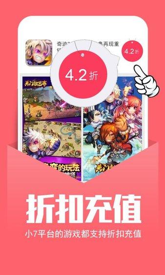 小7手游app