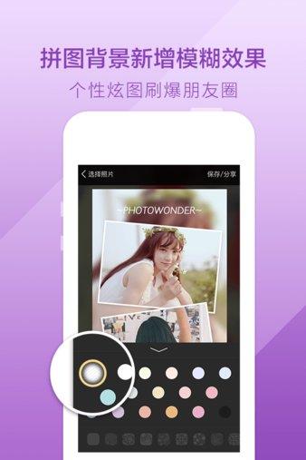 百度魔图app v5.1.8 安卓版 图1