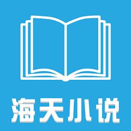 海天小说最新版软件