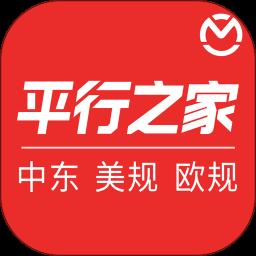 平行之家app