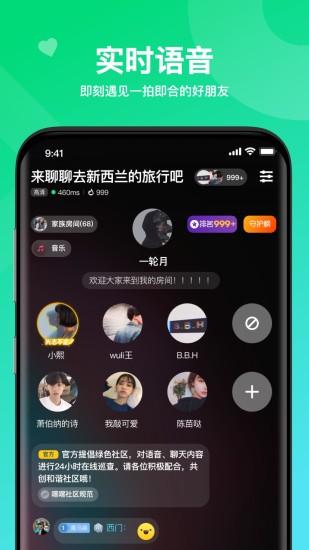 嘿嘿语音app v3.0.3 安卓版 图0