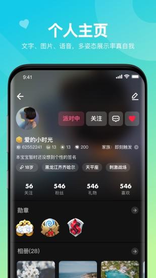 嘿嘿语音app v3.0.3 安卓版 图1
