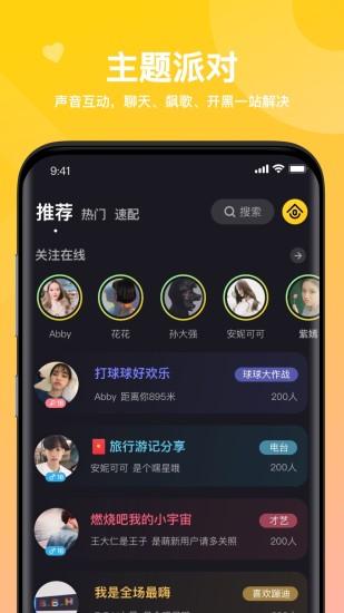 嘿嘿语音app v3.0.3 安卓版 图2