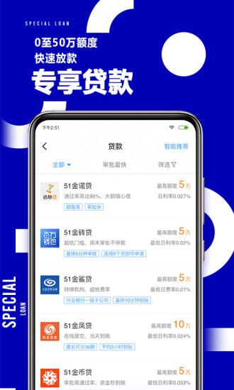 51公积金app v1.4.1.1212 安卓版 图0