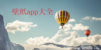 壁纸app大全下载_壁纸app排行榜_手机壁纸软件下载
