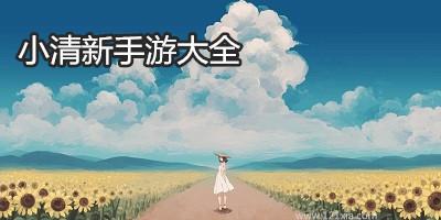 小清新手游推荐_清新治愈画风手游_2020小清新手游大全