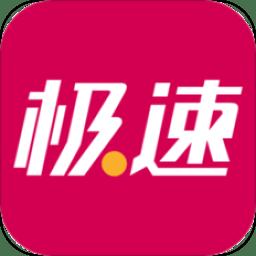 极速体育直播app