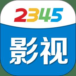 2345影视大全电脑版