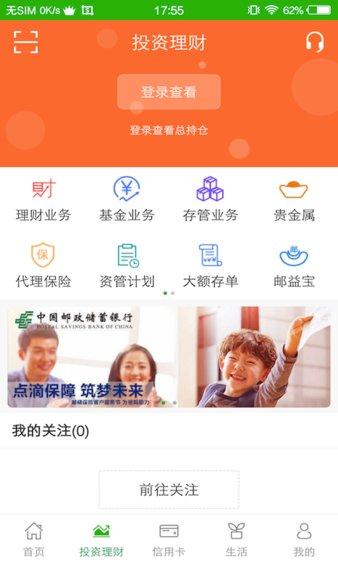 中国邮政储蓄银行app v5.1.1 安卓版 图0