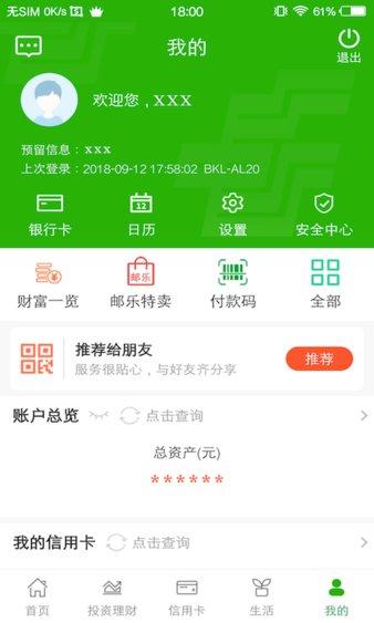 中国邮政储蓄银行app v5.1.1 安卓版 图1