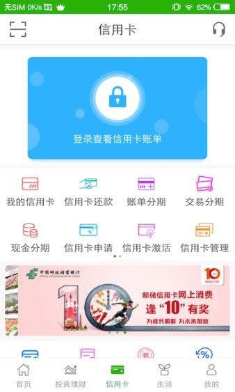 中国邮政储蓄银行app v5.1.1 安卓版 图2