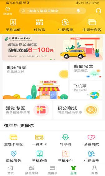 中国邮政储蓄银行官方版