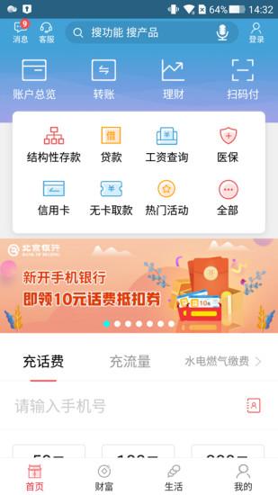 京彩生活app官方版 v4.0 安卓版 图1