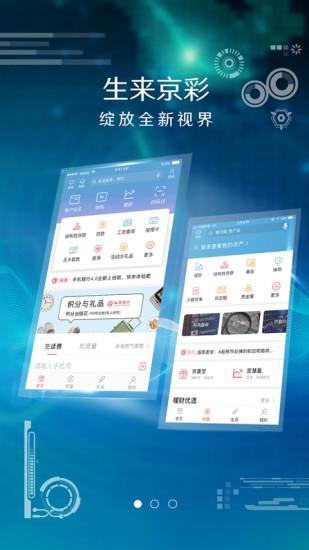 京彩生活app官方版 v4.0 安卓版 图2