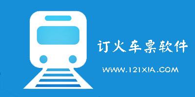 火车票app官方下载_手机火车票软件排行榜_网上订火车票手机软件
