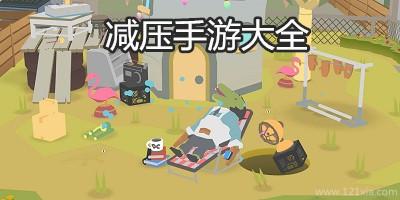 减压类手游_好玩减压的手机游戏_减压游戏app