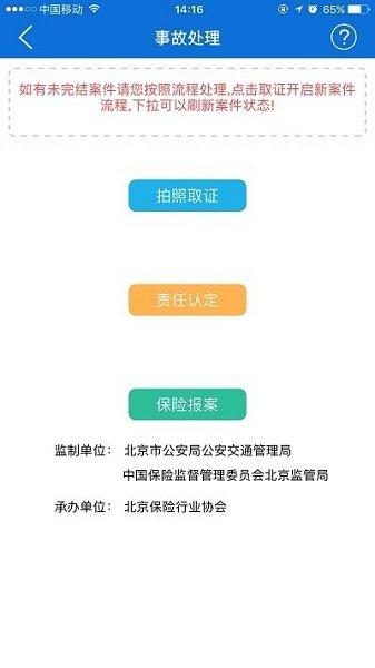 北京交警app v3.1.5 安卓版 图0